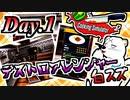 【実況】Day1 料理経験0なシェフのレストラン【CookingSimulator】