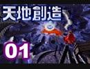 【初見実況】#01 天地創造をのんびり実況プレイ!【SFC】