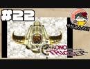 【時を駆ける】やがみんのクロノ・トリガー #22【決断】