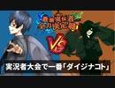 【ポケモンUSUM】アグノム厨 VS ロミ【最強実況者全力決定戦】