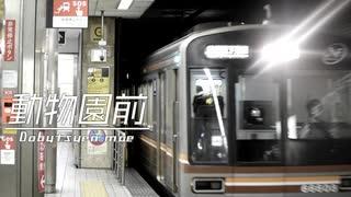 illumina -Hankyu Railway-