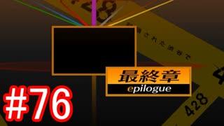 【428】封鎖された渋谷の事件を解決していくよ☆#76【実況】