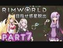 【Rimworld】初心者マキが惑星脱出を目指す #7【VOICEROID実況】