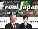 【Front Japan 桜】週刊ポスト問題~では日本人の心の痛みは? / 皇室に対する韓国の理不尽な「歴史妄想」を許すな[桜R1/9/4]