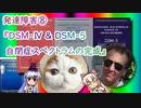 発達障害⑧『DSM-Ⅳ&DSM-5 自閉症スペクトラムの完成』【ゆっくり解説】