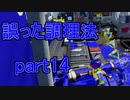 【実況】スプラトゥーンをチョコる part14 ChOcO'sキッチン編