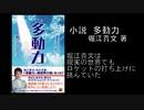 「小説 多動力」堀江貴文 紹介動画・メッセージ【ホリエモンロケット】