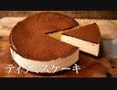 ティラミスケーキ【お菓子作り】ASMR
