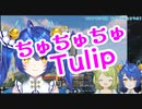 音程が少しずれちゃった天宮こころTuLip☆祝3万登録!