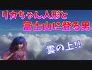 リカちゃん人形と登山する男 in富士山