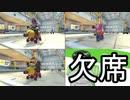 【3人実況】じゅるりとMK8DXをサクサク走りまSHOW②