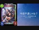 【シャドバ】 ローテーションルール脱落カード確認動画BOS編 ネメシスの巻