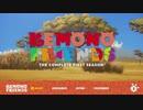【スタッフロール】 Kemono Friends The Complete First Season [BD] (Disc 1)