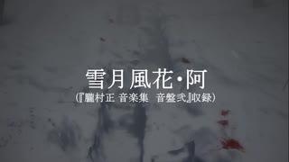 【MAD】鬼滅の刃 / 朧村正OST[雪月風花 阿]