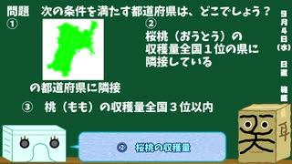 【箱盛】都道府県クイズ生活(97日目)2019年9月4日