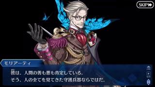 Fate/Grand Orderを実況プレイ 神が造り、人が紡ぎ、土に還るII part3