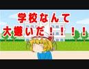 【ゆっくり茶番】学校なんて行きたくないっ!