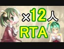 【elona_omake】12人の妹団結成RTA【12:09.06】