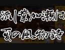 【ポン頂上決戦】地蔵シリーズ+αを用いて精神的に翻弄する葉加瀬冬雪(音量調整版)