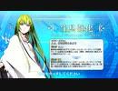 【Fate/Grand Order】 神が造り、人が紡ぎ、土に還るⅡ Part.03 【幕間の物語】[エルキドゥ]