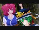 『MMDダンス』映姫様と小町で『妄想感傷代償連盟』