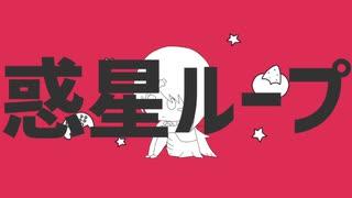 【にじさんじ人力】惑星ループ【椎名唯華】