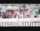 【2019】SUPERGT Rd5.FUJI500mile FINAL【 Hatsune Miku AMG】
