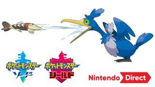 【Switch新作ポケモン】ポケットモンスター ソード・シールド PV 【ニンテンドーダイレクトNintendo Direct 2019.9.5】