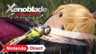 【Switch新作】 ゼノブレイド ディフィニティブ・エディション 【ニンテンドーダイレクトNintendo Direct 2019.9.5】