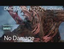 DMC5 DMD ゴリアテ-Goliath No Damage