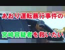 【あおり運転容疑者】宮崎文夫を救いたい