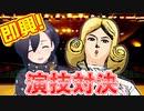 「やたら優雅な人」と即興演技対決!! 【白花伝伯爵 × アメノセイ】