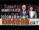 【どうなる?日本企業 #10】40年ぶりの民法大改正で新設される「配偶者居住権」とは?[桜R1/9/5]