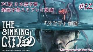 【日本語&解説字幕】水没した街を巡るクトゥルフホラー #12【The Sinking City】