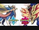 GBA音源で「ポケットモンスターソード・シールド」の「戦闘!トレーナー」をアレンジしてみた。