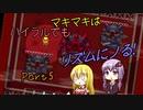 【ケイデンス・オブ・ハイラル】マキマキはハイラルでもリズムにノる! Part5【ゆかマキ】