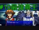 #10 最強斎王!