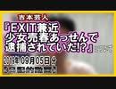 『吉本芸人EXIT兼近は少女売春あっせんで逮捕されていた』についてetc【日記的動画(2019年09月05日分)】[ 158/365 ]