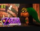 ゼルダの伝説 ムジュラの仮面3Dを初めてやると凄い その3