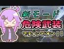 【Apex Legends】新モード危険武装でビクロイ!!【VOICEROID実況】
