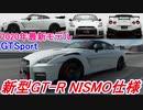【実況】 GTSportで2020年モデルのR35日産GTRニスモ仕様で走ったらカッコ良すぎた! グランツーリスモSPORT Part189