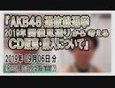 ゲスト有『AKB48選抜総選挙2019年開催見送りから考えるCD販売・購入について』etc【日記的動画(2019年09月06日分)】[ 159/365 ]