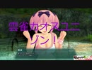 【閃乱カグラ Burst Re:Newal】これは紅蓮の少女たちの物語!蛇女子学園編part15【閃乱カグラ実況】