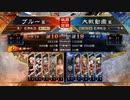 ぶっぱ派大戦36【覇王】天喰vs火焔巨虎【覇王】