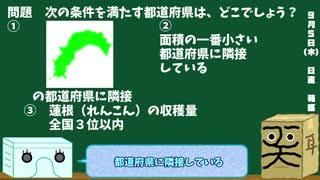 【箱盛】都道府県クイズ生活(98日目)2019年9月5日