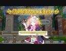 【プリンセスコネクト!Re:Dive】チエルとの信頼度エピソード
