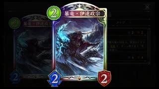 【シャドバ新カード】お誕生日おめでとう伊達ちゃん回収財宝ドラゴン【 シャドウバース/ Shadowverse】