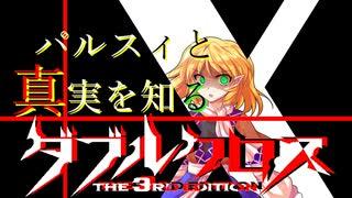 【DX3rd】パルスィと真実を知るダブルクロスPart2
