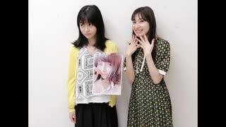 吉岡茉祐と山下七海のことだま☆パンケーキ 第10回 2019年09月05日放送