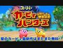 【実況】スーパーカービィハンターズ~星のカービィ最新作はまたまた無料!?~
